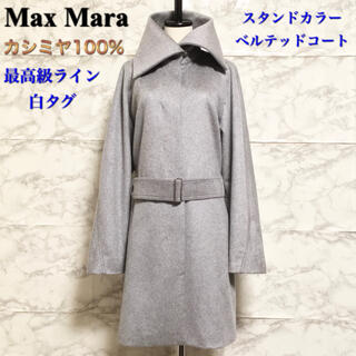 マックスマーラ(Max Mara)の【白タグ 最高級ライン】Max Mara カシミヤスタンドカラーベルテッドコート(ロングコート)