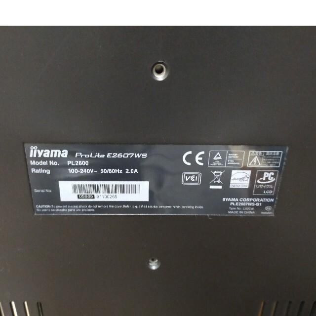 ディスプレイモニター iiyama ProLite E2607WS スマホ/家電/カメラのPC/タブレット(ディスプレイ)の商品写真