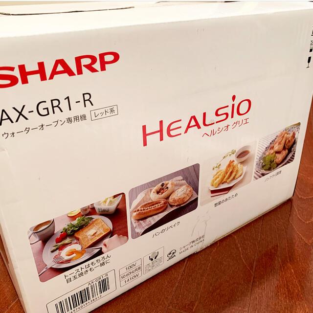 SHARP(シャープ)のSHARP ヘルシオグリエ スマホ/家電/カメラの調理家電(調理機器)の商品写真