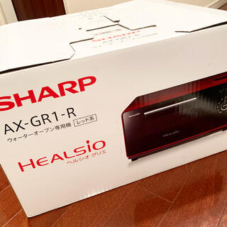 SHARP - SHARP ヘルシオグリエ
