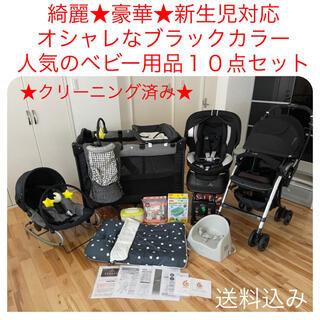 豪華♡出産準備一式 10点セット♡オールクリーニング済み♡男女共通ブラックカラー