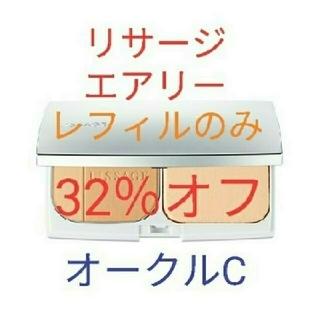 リサージ(LISSAGE)の送料込新品32%off!  リサージ パウダーファンデーションエアリーオークルC(ファンデーション)