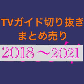 TVガイド2008〜11年 まとめ売り