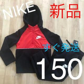 NIKE - ☆新品☆NIKE ナイキ ジュニアスポーツトラックスーツ 150サイズ
