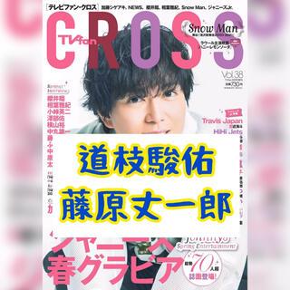 TV fan CROSS 38♡道枝駿佑・藤原丈一郎