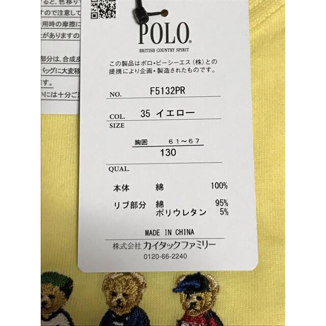 しまむら(シマムラ)の新品 おまけ付き ポロベア しまむら 2枚セット キッズ/ベビー/マタニティのキッズ服男の子用(90cm~)(Tシャツ/カットソー)の商品写真