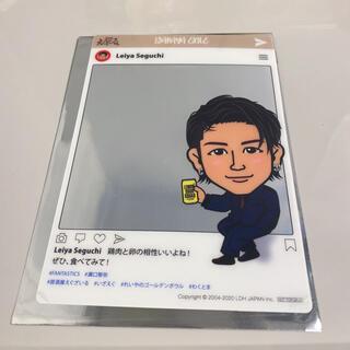瀬口黎弥 クリアカード