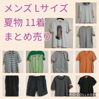 同梱700円引 中古 メンズ Lサイズ 夏物 11着 まとめ売り シャツ パンツ