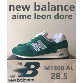 ニューバランス(New Balance)のnew balance aime leon dore m1300 AL 28.5(スニーカー)