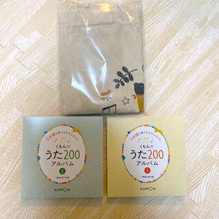 くもんのうた200 CDセット トートバッグつき(童謡/子どもの歌)