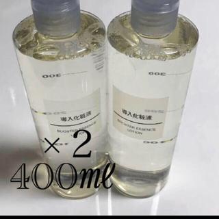 MUJI (無印良品) - 【新品未開封】無印良品 導入化粧液 /400ml /★2本セット★