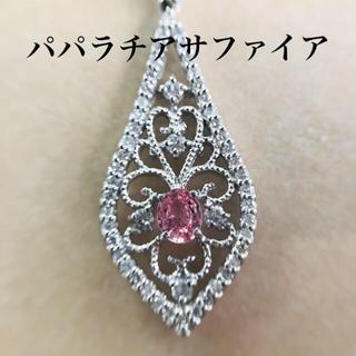 プラチナ パパラチア サファイア ダイヤ ネックレス