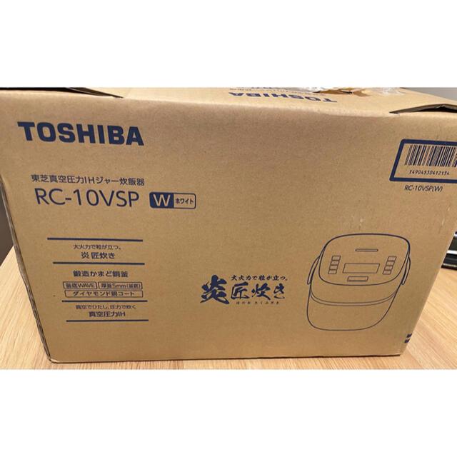 東芝(トウシバ)の【新品未使用】TOSHIBA 東芝 RC-10VSP W 炊飯器 スマホ/家電/カメラの調理家電(炊飯器)の商品写真