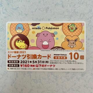 ミスタードーナツ ミスド ドーナツ引換カード 10個分(フード/ドリンク券)