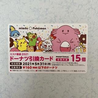 ミスタードーナツ ミスド ドーナツ引換カード 15個分(フード/ドリンク券)