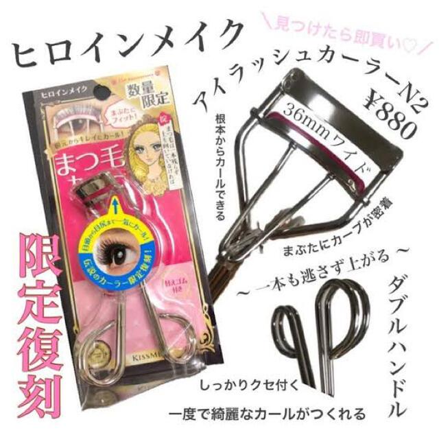 ヒロインメイク(ヒロインメイク)のヒロインメイク ビューラー コスメ/美容のメイク道具/ケアグッズ(ビューラー・カーラー)の商品写真