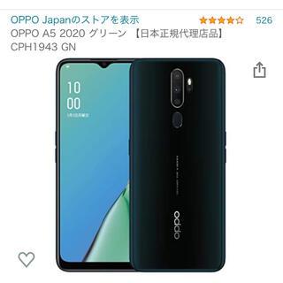 オッポ(OPPO)のOPPO A5 2020 グリーン 楽天モバイル(スマートフォン本体)