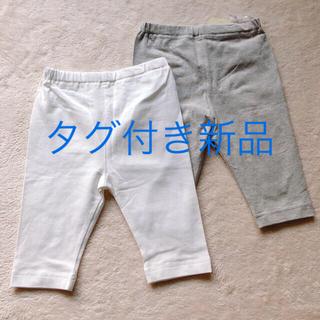 【タグ付未使用】7分丈 パンツ 2枚セット
