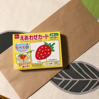 りさ様専用‼️ 新品 ダイソー えあわせカード 食べ物(知育玩具)