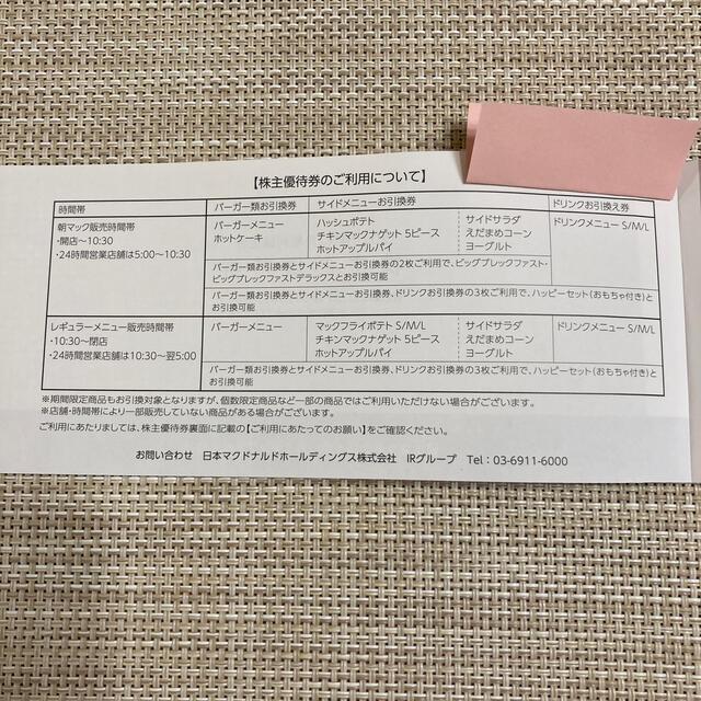 マクドナルド(マクドナルド)のマクドナルド 株主優待券4冊(2021.9.30期限) チケットの優待券/割引券(フード/ドリンク券)の商品写真