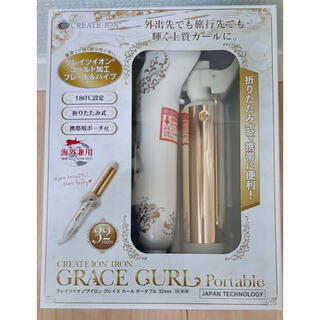 クレイツ グレイスカール ポータブル32mm(業務用/プロ用)(ヘアアイロン)