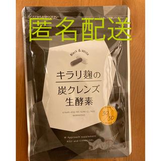 キラリ麹の炭クレンズ 生酵素