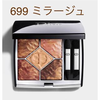 Dior - ディオール アイシャドウ  699 サンク クルール クチュール 限定