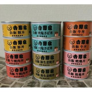 吉野家 缶詰 缶飯 12缶  セット 非常食 防災 常温 牛丼 保存食 ご飯缶詰