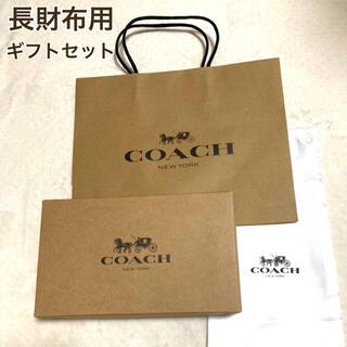 COACH コーチ長財布 ギフトセット(ギフトボックス、保存袋、ショップ袋) (ショップ袋)