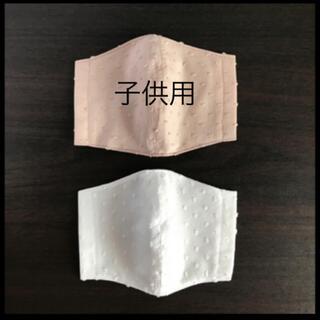 ハンドメイド インナーマスク 子供用2枚 (外出用品)
