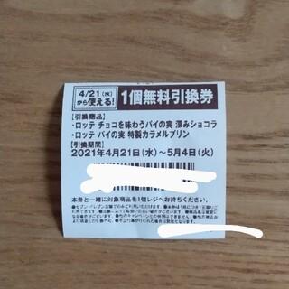 セブンイレブン 引換券 7枚(フード/ドリンク券)