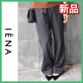 IENA - 【イエナ】新品 ストレッチ メランジパンツ  ネイビー 定価16,500円