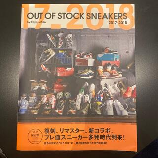 ナイキ(NIKE)のOUT OF STOCK SNEAKERS 2017-2018(ビジネス/経済)