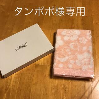 シャルレ - 【新品未使用】シャルレ ウォッシュタオル