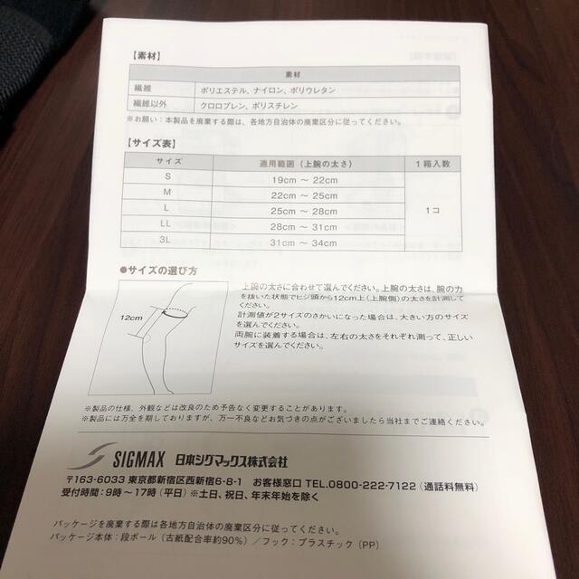 ZAMST(ザムスト)のザムスト エルボースリーブ 肘用サポーター スポーツ/アウトドアのトレーニング/エクササイズ(トレーニング用品)の商品写真