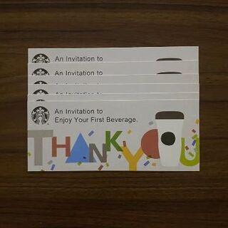 Starbucks Coffee - 50枚 ドリンクチケット スタバ