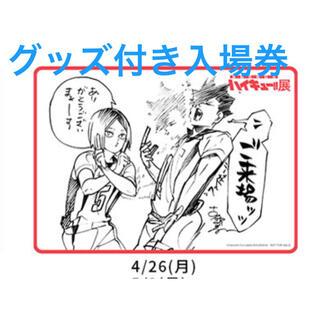 ハイキュー!!展 4/26(月) グッズ付き入場券1枚(その他)