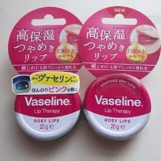 ヴァセリン(Vaseline)のヴァセリンリップモイストシャイン ローズーピンク2個セット(リップケア/リップクリーム)