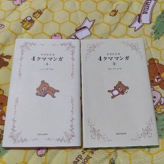 シュフトセイカツシャ(主婦と生活社)のリラックマ 4クママンガ 2冊セット(4コマ漫画)