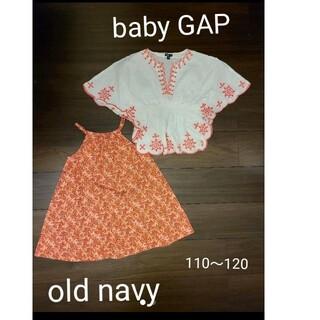 babyGAP - オールドネイビー ギャップ 半袖 キャミソール ワンピース 110