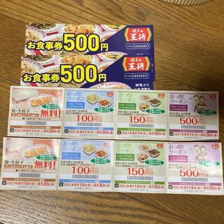 餃子の王将 お食事券(フード/ドリンク券)