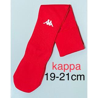 カッパ(Kappa)の新品【kappa】カッパ/19-21cm/サッカーソックス/ストッキング/赤(ウェア)