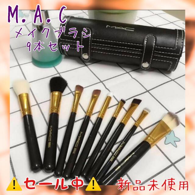♡大人気♡ MAC メイク ブラシ & レザーケース マック コスメ/美容のメイク道具/ケアグッズ(ブラシ・チップ)の商品写真