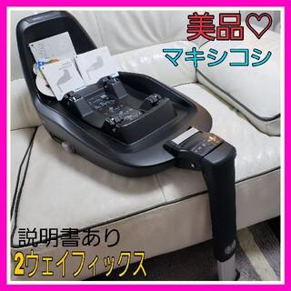 マキシコシ(Maxi-Cosi)の美品♡マキシコシ 2ウェイフィックス isofix対応 チャイルドシート(自動車用チャイルドシート本体)