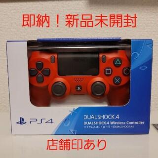 PlayStation4 - PS4 コントローラー 純正 新品 デュアルショック4 マグマレッド