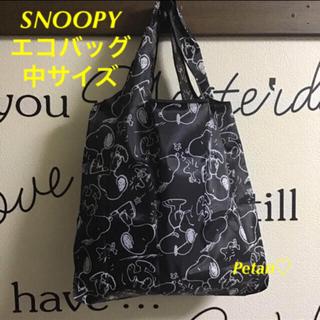 SNOOPY - エコバッグ♦スヌーピー♦ブラック♦黒♦︎中サイズ♦新品♦サブバッグ♦エコバック