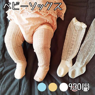 ベビーハイソックス  赤ちゃん靴下  女の子  ホワイト  グレー  セット