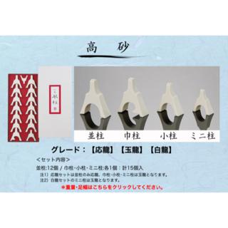 【特価】【新品】【送料無料】箏柱 琴柱 13絃 【高砂】 【応龍】(その他)