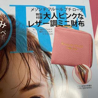 Maison de FLEUR - ★★ モア 付録 メゾンドフルール ミニ財布