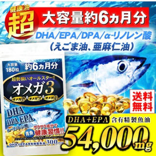 【数量限定特価】オメガ3 DHA EPA DPA 6ヶ月分(その他)